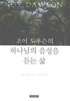 [개정전판] 조이 도우슨의 하나님의 음성을 듣는 삶