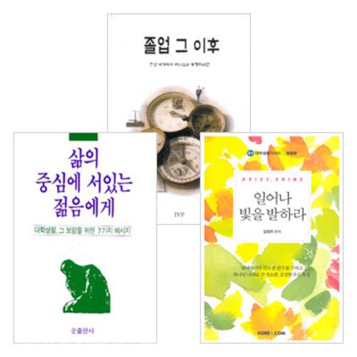 크리스천의 대학생활 안내서 세트(소책자 단행본2권)