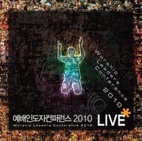 예배인도자 컨퍼런스 2010 (2CD+DVD)