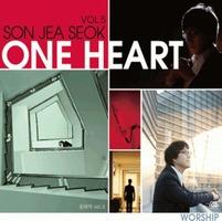 손재석 5집 - One Heart (CD)