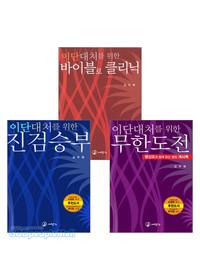 김주원 선교사 저서 세트(전3권)
