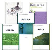 김진호 목사 저서 세트(전5권)