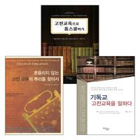 고전교육 관련 도서 세트(전3권)