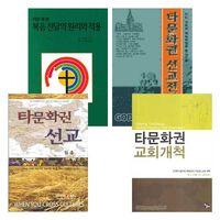 타문화권 선교 관련 도서 세트(전4권)