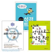 청소년을 위한 성경읽기 관련 도서 세트(전4권)