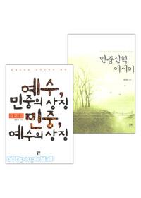 권진관 교수 저서 세트(전2권)