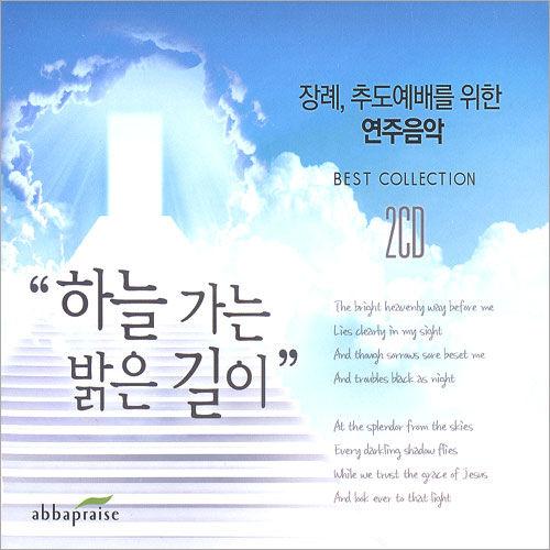 장례, 추도예배를 위한 연주음악 - 하늘가는 밝은 길이(2CD)