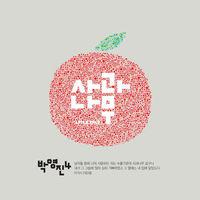 박영진 4집 - 사과나무(CD)