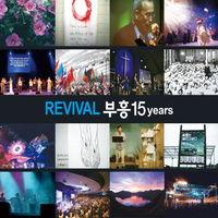 REVIVAL 부흥 15 years (2CD)