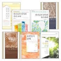 최낙재 목사 2012년~2013년 출간(개정)도서 세트(전7권)
