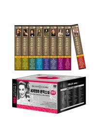 [시즌1] 영화로 보는 세계명화 문학소설 100선 DVD 박스세트