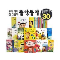[포에버북스] 우리 아이 첫 그림책 똘망똘망 베스트 30 (보드북)