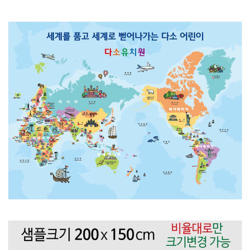 세계지도교회유치부현수막 (200 x 150 )