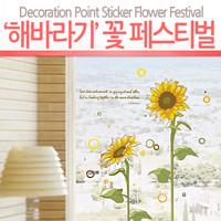 [데코레이션 포인트 스티커] 해바라기 꽃 페스티벌
