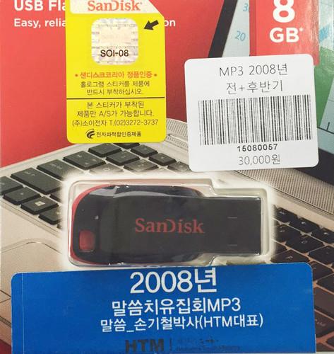 말씀치유집회 MP3 오디오 (USB 포함)