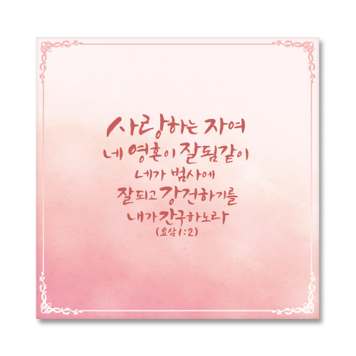 성경말씀현수막-012  ( 70 x 70 )