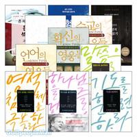 존 파이퍼 2015년~2017년 출간(개정)도서 세트(전16권)