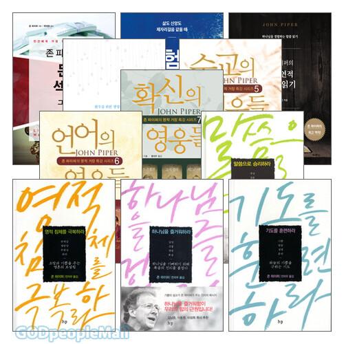 존 파이퍼 2015년~2017년 출간(개정)도서 세트(전17권)