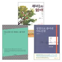 사도신경 관련 2016년 출간(개정) 도서 세트(전3권)