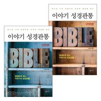 이야기 성경관통 신구약 세트(전2권)