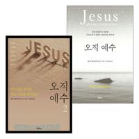 오직 예수 세트 (전2권)