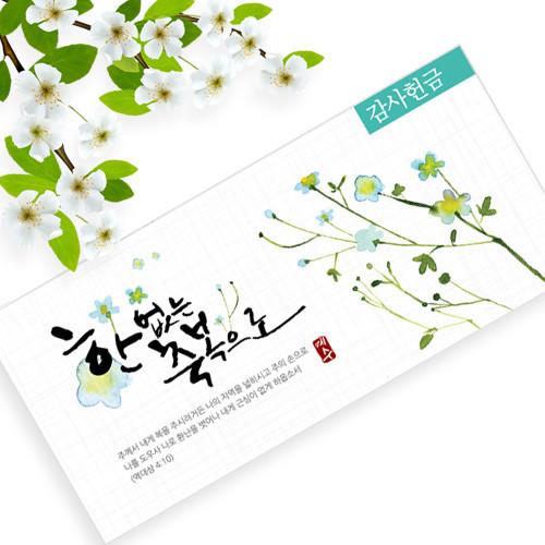 캘리헌금봉투 JM-101(감사헌금 50매/1속)