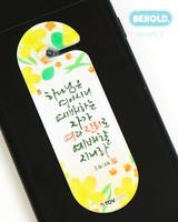 BEHOLD 2 - 말씀캘리 말씀카드 차량말씀걸이 사순절 스마트폰중독예방 자녀스마트폰관리