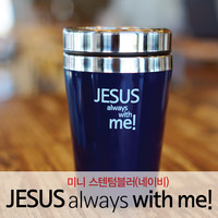 <갓월드> JESUS ALWAYS WITH ME 네이비 스텐텀블러