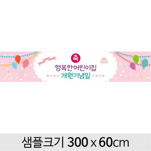 생일현수막-166 ( 300 x 60 )
