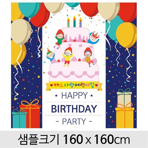 생일현수막-183 (160 x 160 )