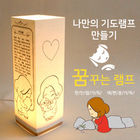 DIY_LED 나만의 꿈꾸는 무드램프 만들기_주기도문