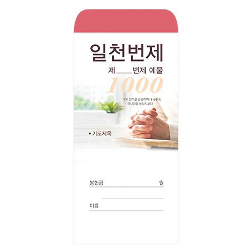 일천번제 헌금 봉투 (번제 203 / 1속 100매)