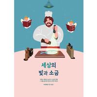 교회성경말씀현수막(빛과소금)-076 (100 x 140)