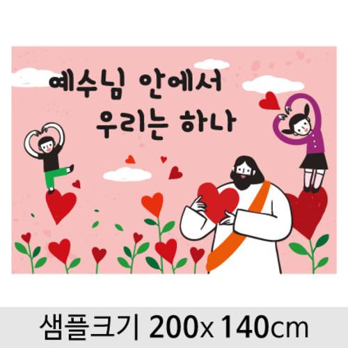 교회주일학교유치부현수막-089 ( 200 x 140 )