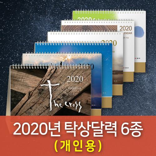 (개인용) 2020년 탁상달력 6종 - 교회달력(낱개판매)