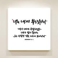순수캘리 성경말씀액자 - SA0150 예레미야 33장 3절