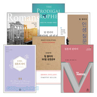 팀 켈러 2019년~2020년 출간(개정) 도서 세트(전6권)