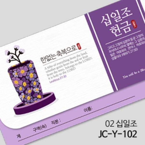 제이씨핸즈 연간헌금봉투 [십일조] JC-Y-102