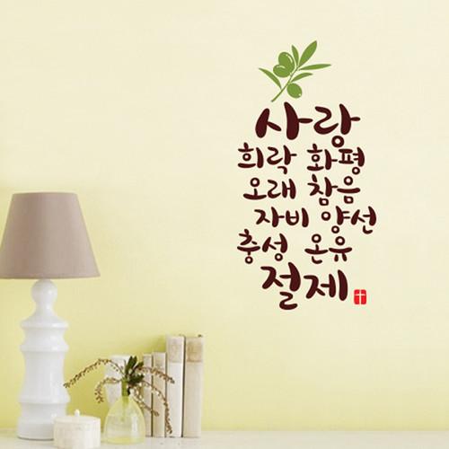 [리빙 말씀스티커]성령의 열매(LWS)