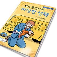 손바닥전도만화 04_ 버스운전사의이상한선택 (10권 1세트)