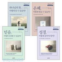 브니엘 HOW BOOK SERIES 세트 (전5권)