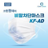 KF-AD 코어크린 크린원데이 비말차단마스크 50매 / 식약처허가 / 국내생산 / MB(멜트블로운)필터 / 3중구조