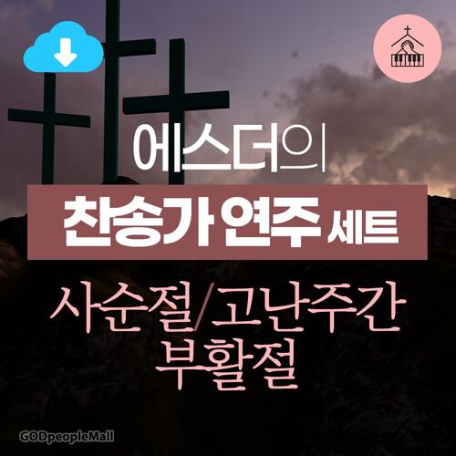 에스더의 묵상기도 사순절, 고난주간, 부활절 찬송가 연주 세트 / 이메일 발송(파일)