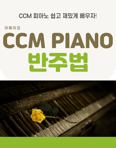 어메이징 CCM 피아노 반주법 레슨