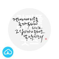 디지털 캘리그라피 43 겟세마네 기도를 by 봄내캘리 / 이메일발송(파일)