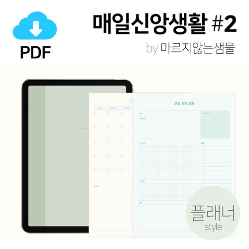 매일신앙생활 플래너 2 (스케쥴 메모형) PDF 서식 by 마르지않는샘물 / 이메일발송 (파일)