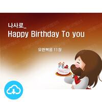애니매이션 PPT 설교 성경이야기 48 나사로_Happy Birthday to you by 갓키즈 / 이메일발송(파일)