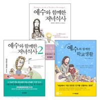 예수와 함께한 저녁식사 - 부모 어린이가 함께 읽는 도서 세트(전3권)