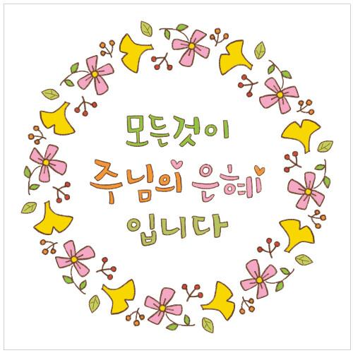 추수감사절현수막-214 ( 100 x 100 )