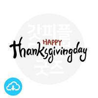 디지털 캘리그라피 6 Happy thanksgiving day (추수감사절) by 해피레인보우 / 이메일발송(파일)